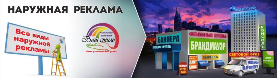 Наружная реклама Симферополь