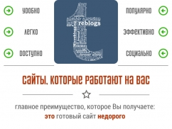 Как заказать сайт недорого в Крыму