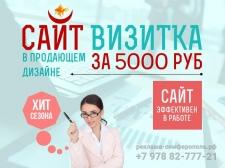 создание сайта недорого в Симферополе