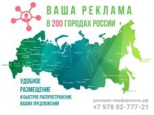 Размещение объявлений в России, для отелей, гостиниц Крыма