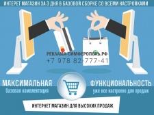 Создание интернет магазина в Крыму, Реклама Симферополь
